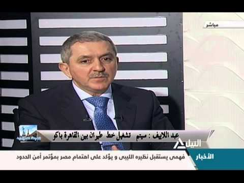 Ambassador of Azerbaijan, Shahin Abdullayev, Nile News, 17.05.2014