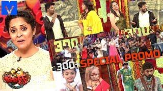 Jabardasth 300+ Special Promo 14th February 2019 Sudheer,Hyper Aadi,Anasuya Mallemalatv