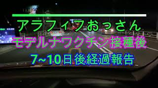 【新型コロナワクチン】アラフィフ男・モデルナワクチン1回目接種経過報告(7-10日目)