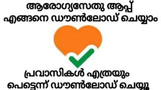 Arogya Setu App Malayalam Step by Step Download Tutorial Easy #Arogyasetu screenshot 4