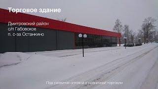 видео Земельные участки Рогачевское шоссе