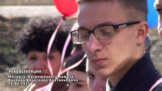 00 Документальный фильм про Волкова Вячеслава Анатальевича