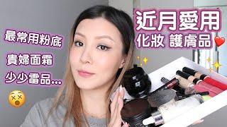 [近月最愛❤️+雷品] 愛用化妝護膚品/ 最常用粉底/ 貴婦面霜好用嗎? | HIDDIE T screenshot 5