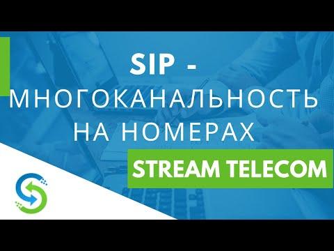 SIP - многоканальность на номерах.  Stream Telecom