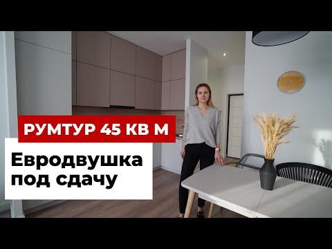 Румтур: как оформили квартиру евродвушку под сдачу. Дизайн интерьера 45 кв. м. в с хранением IKEA