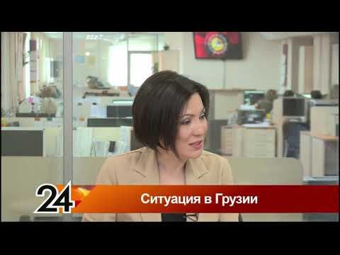 Главные новости - Ситуация в Грузии