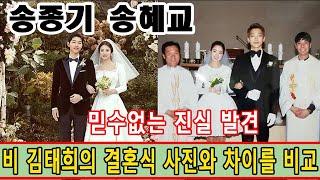 [충격] 가수 비 김태희의 미공개 결혼 사진 공개!!!…