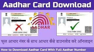 Aadhar Card Download - How to Download E-Aadhar Card Online from UIDAI Website  - Updated