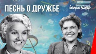 Песнь о дружбе / Песня пра дружбу (1941) фильм