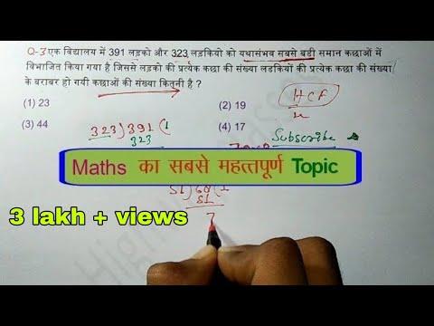 ल.स व म.स के कठिन प्रश्न हर Exam में  पूछे जाते हैं