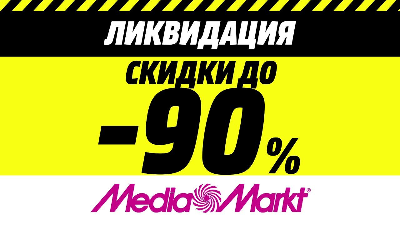 Ликвидация в MediaMarkt до 90%