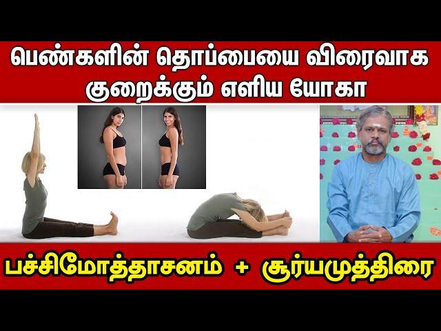 பெண்களின் தொப்பையை விரைவாக  குறைக்கும் எளிய யோகா | Paschimottanasana | Krishnan Balaji | Yoga