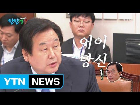 [팔팔영상] 돌부처 조명균에 김무성 어이, 당신! / YTN