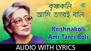 Krishnakoli Ami Tarei Boli with Lyrics | Suchitra Mitra | Rabindra Sangeet Bengali