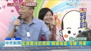 20190713中天新聞 最強母雞韓國瑜! 藍拚立委席次過半 參選人黏緊緊