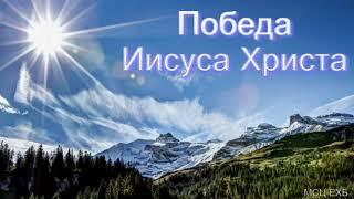Победа Иисуса Христа  Е  А  Чмых  МСЦ ЕХБ ПРОПОВЕДЬ 2020