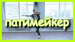 Download Пика - Патимейкер Танец Mp3 and Videos