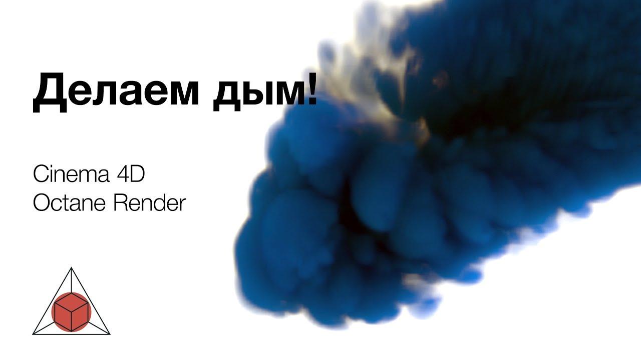 We make smoke! Cinema 4D  Octane Render  Turbulence FD