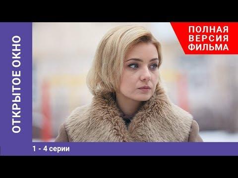 Открытое Окно. 1-4 Серии. Сериал. Мелодрама. StarMedia