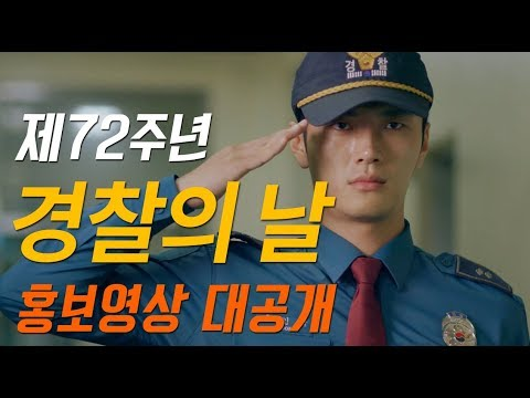 제72주년 경찰의날 홍보영상(The 72nd Annual Police Day Commemoration Video)