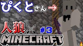 【Minecraft】マイクラ人狼でコラボしてみた#3【ぴくとはうす×我々だ!】 thumbnail