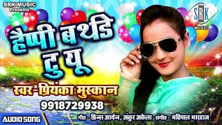 Happy Birthday To You | Priyanka Muskan | Superhit Bhojpuri Song