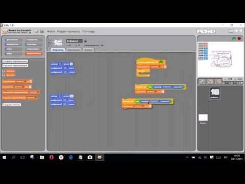 Программирование Arduino на Scratch. Уроки по Tetra. Задание 97