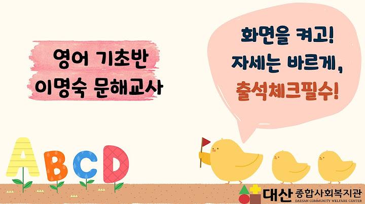 [성인문해 해오름학교] 영어기초 #9