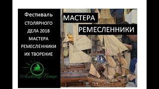 видео Фестиваль творчества и ремесел – «РЕКИ-РУКИ»