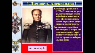 Внутренняя политика Александра I в 1801 1806 годах