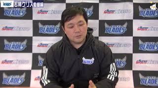 八戸BeFMで毎週金曜日19:30から放送中の『週刊フリーブレイズ』Youtube版。 2月28日放送分は若林クリス監督に、今シーズンの振り返りや来季に向け...