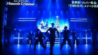 """Dance Menber of """"This Is It"""". performing without Michel (Smooth Criminal)"""
