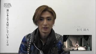 扮装写真撮影の現場より、古川雄大(ロミオ役)のコメント映像が届きま...