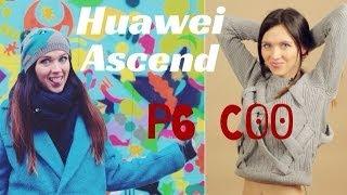 обзор смартфона Huawei Ascend P6-C00
