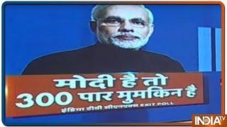 IndiaTV Exit Poll: UP में 50 से ज्यादा, बिहार और गुजरात में बड़ी जीत, बंगाल में भी सेंध लगाएगी BJP