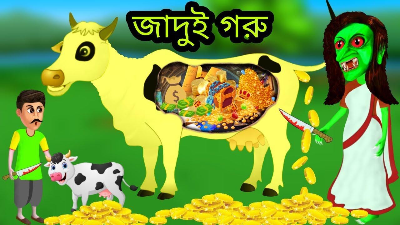 জাদুই সোনার গরু || Tha Magical Golden Cow | ডাইনির গল্প,ভুতের গল্প কার্টুন | Rupkothar Golpo