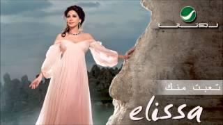 Elissa - Te3ebt Mennak / إليسا - تعبت منك