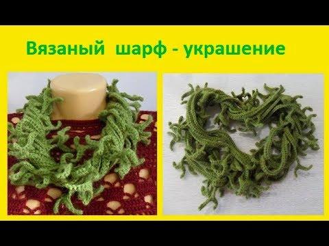 Модный Шарф - УКРАШЕНИЕ , вязание крючком , Crochet Scarf ( шаль №155)