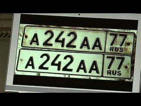 """""""Красивые"""" автомобильные номера исчезли за стенами одного из московских отделений ГИБДД"""
