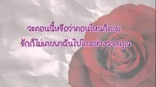 take me to your heart SUB THAI