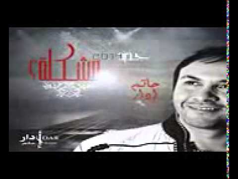 Hatim IDAR   Mochkila   جديد حاتم إدار   مشكلة