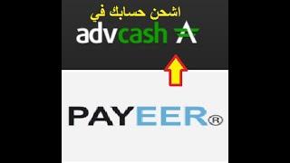كيفية شحن حساب advcash عن طريق بايير PAYEER