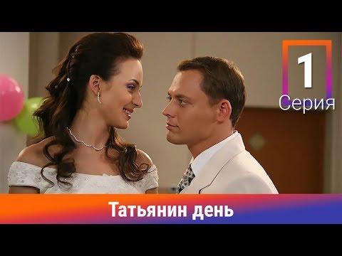 Татьянин день. 1 Серия. Сериал. Комедийная Мелодрама. Амедиа