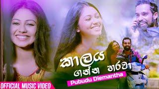 Kalaya Ganna Harawa - Pubudu Diemantha Official Music Video 2020
