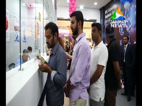 Bahrain Dinar marks record rate against Indian Rupees | 06.09.18│Malayalam Latest News¦Jaihind TV