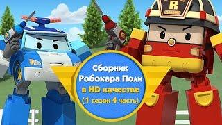 Фото Робокар Поли   Приключение друзей   Cборник 1 сезон 4 часть в HD качестве