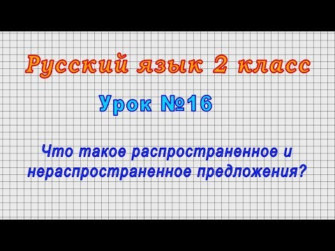 Русский язык 2 класс (Урок№16 - Что такое распространенное и нераспространенное предложения?)