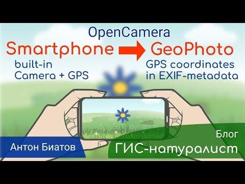 Как делать фото с координатами