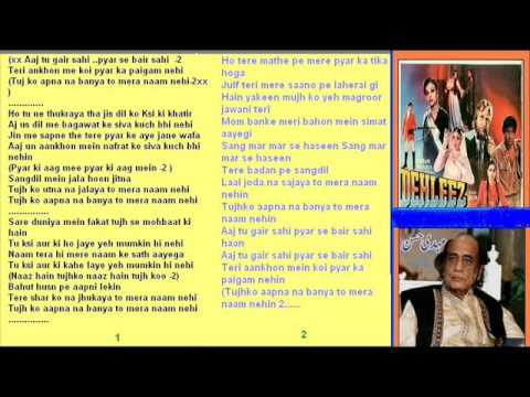 Aaj tu gair sahi (Pakistani  DEHLEEZ ) Free karaoke with lyrics by Hawwa -