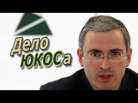 """Дело """"ЮКОСа"""". Студия"""